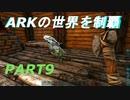 【ゆっくり実況】ARKの世界を制覇【ARK:Survival Evolved】Part9
