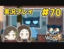 変わりゆく家族たち【NIGHT IN THE WOODS】#70