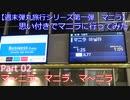 【週末弾丸旅行 マニラ編】 Part2 マ~ニラ、マニラ、マ~ニラ
