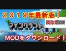 【2019年9月最新版】公開停止となったマインクラフト非公式日本ユーザーフォーラムからmodをDLする方法!【字幕解説】