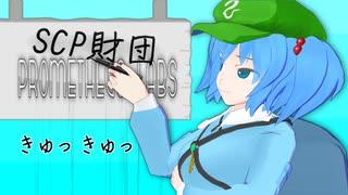 にとりのSCPレポート#8【協力紹介】