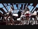 【MMD艦これ】金剛型でワールズエンド・ダンスホール ノーパンパンストローアングルVer. 歌詞つき