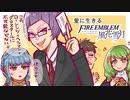 【実況】愛に生きるファイアーエムブレム風花雪月 part69「涙のわけ」