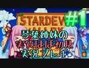 【StardewValley】琴葉姉妹の実質ほぼ初見実況#01