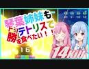 [テトリス99]琴葉姉妹もテトリスでドン勝を食べたい!!(VOICEROID実況)【単発】