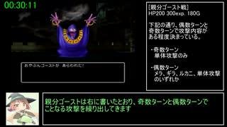 PS2版DQ5カジノ技未使用RTA Part1