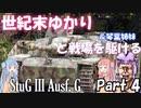 【WOT】世紀末ゆかりと戦場を駆ける Part 4 StuG III Ausf. G