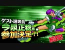【MMD杯ZERO2】今泉正稔 様【ゲスト告知】