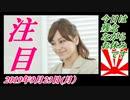 18-A 桜井誠、オレンジラジオ 少し前の日本 ~菜々子の独り言 2019年9月22日(日)