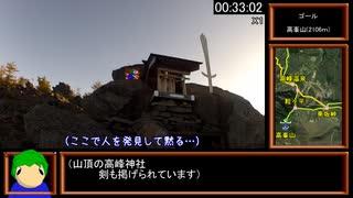【生声実況】浅間高峯山攻略RTA-後編 0:33:11
