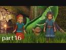 【DQ11(PS4)】まったり初見実況プレイpart16