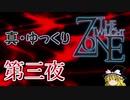 【ホラー&ミステリー】真・ゆっくりTwilight Zone 第三夜【ゆっくり朗読】