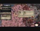 【Crusader Kings2】アレラーミチ家の歴史 Part94