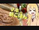弦巻マキの朝ごはんCOOKKING!!