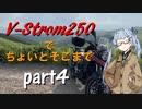 第973位:【ボイロ車載】V-Strom250でちょいとそこまで Part4