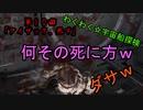 アイザックのわくわく★宇宙船探検 第10話【DeadSpace1実況】