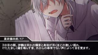 【刀剣CoC】KP薬研とPL鶴丸で三日後の予定②【実卓リプレイ】