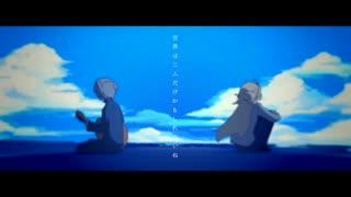 【Fate/UTAU】君の耳にも届くような歌は【