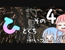 【琴葉週末】ひとくちふぃっしんぐ!まとめの4!【釣行記】