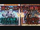 【闇のゲーム】青森決闘ツガルレインボー classic4