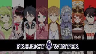 にじさんじ山荘 賽殺し編【Project Winterまとめ】