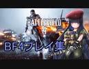 【Battlefield4】ごった煮プレイ集 偵察・弓・工兵