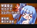 琴葉葵はサウナでととのいたい!