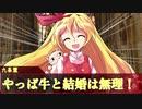 【シノビガミ】 3分で駆け抜けるコミカル「ハイウェイ」 【う...