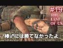 【ゆっくり実況】ジョエルの死ンクロ祭 The Last of Us 最高難易度グラウンド Part19