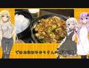 琴葉姉妹の食卓旅行チャレンジ 第13話【中国の麻婆豆腐と北京ダック】