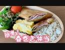 【お弁当】簡単!春巻き弁当