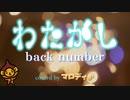 「わたがし」 back number/フル(cover)byマロディ♪