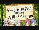 【StoneHearth】ゲームの世界で街づくり! Part.02【VCA実況プレイ】