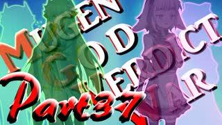 【凶悪MUGEN】MUGEN God Verdict War~評決の神儀~【Part37】
