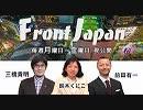 2/2【Front Japan 桜・映画】ハリウッド1の親日家~映画『ジョン・ウィック:パラベラム』[桜R1/9/23]