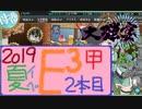 【艦これ】ほっぽ提督、大弾宴に参加する☆パート6【イベント回】
