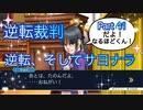 【実況】逆転裁判 蘇る逆転やろうぜ! その41ッ!