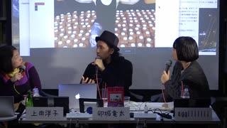 卯城竜太×aggiiiiiii×上田洋子 「アート・アクティヴィズムは社会を ...