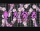 第8位:【重大発表】バーテンダー結月ゆかり 特別編