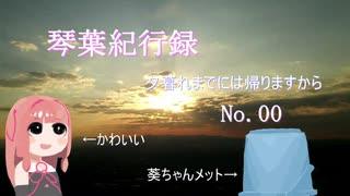 【VOICEROID車載】琴葉紀行録 Part.00