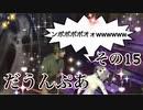 【実況】サイレントヒル ダウンプアやろうぜ! その15ッ!