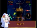 マイナーな神ゲー「戦士達の軌跡」を紲星あかり実況プレイRe:boot Part09「光る宇宙」
