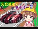 【遊戯王ADS】 先史遺産であそぼ~2 【VOICEROID実況】