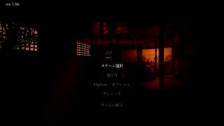 【影廊/shadow corridor】迫真今更部 最高峰フリーホラゲ蹂躙の裏技.mp1(前編)