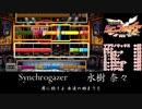 【バンブラP】戦姫絶唱シンフォギア 『Synchrogazer』