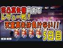 【少女歌劇】完凸真矢様前衛でレヴュー戦5日目【スタリラ】
