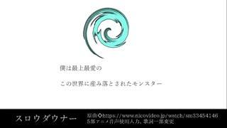【人力】ギアッチョ:スロウダウナー