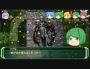 剣の国の魔法戦士チルノ9-6【ソード・ワールドRPG完全版】