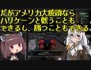 【MetalWolfChaosXD】プレジデント・あかりのLet's Party!! Part2【VOICEROID実況】