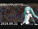 日刊トップテン!VOCALOID&something【日刊ぼかさん2019.09.21】